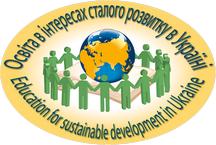 «Освіта в інтересах сталого розвитку в Україні»