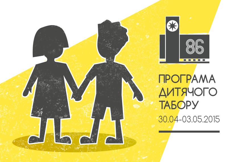 """Триденний дитячий табір в рамках фестивалю кіно та урбаністики """"86″"""