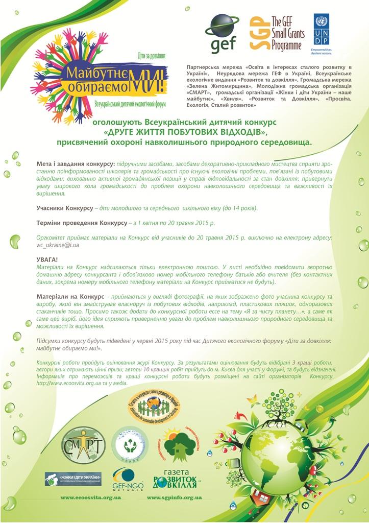 Всеукраїнський дитячий конкурс «Друге життя побутових відходів»